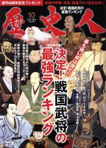 歴史人(月刊誌)(2014年10月号)(雑誌)