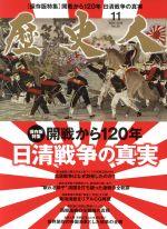 歴史人(月刊誌)(2014年11月号)(雑誌)