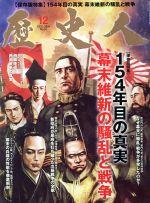 歴史人(月刊誌)(2014年12月号)(雑誌)