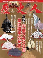 歴史人(2015年1月号)月刊誌