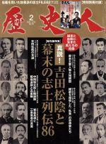 歴史人(月刊誌)(2015年2月号)(雑誌)