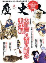 歴史人(月刊誌)(2015年3月号)(雑誌)