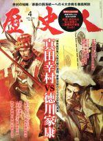 歴史人(月刊誌)(2015年4月号)(雑誌)