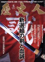 歴史人(月刊誌)(2015年5月号)(雑誌)