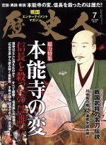 歴史人(月刊誌)(2015年7月号)(雑誌)