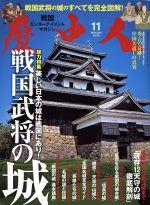 歴史人(月刊誌)(2015年11月号)(雑誌)