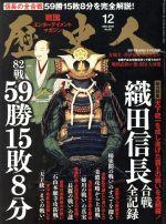 歴史人(月刊誌)(2015年12月号)(雑誌)