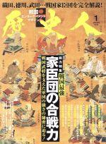 歴史人(月刊誌)(2016年1月号)(雑誌)