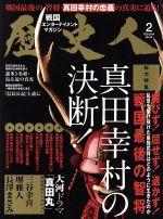 歴史人(月刊誌)(2016年2月号)(雑誌)