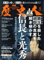 歴史人(月刊誌)(2016年4月号)(雑誌)