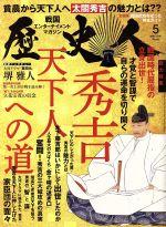 歴史人(月刊誌)(2016年5月号)(雑誌)