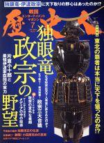歴史人(月刊誌)(2016年7月号)(雑誌)