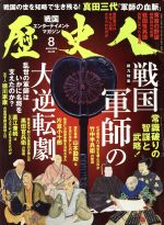 歴史人(月刊誌)(2016年8月号)(雑誌)