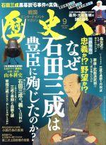 歴史人(月刊誌)(2016年9月号)(雑誌)