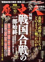 歴史人(月刊誌)(2016年10月号)(雑誌)