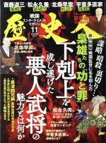 歴史人(月刊誌)(2016年11月号)(雑誌)