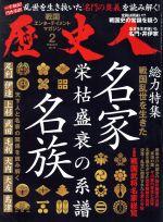歴史人(月刊誌)(2017年2月号)(雑誌)