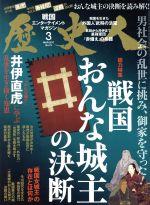歴史人(月刊誌)(2017年3月号)(雑誌)