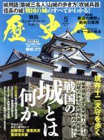 歴史人(月刊誌)(2017年5月号)(雑誌)