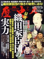 歴史人(月刊誌)(2017年7月号)(雑誌)