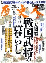 歴史人(月刊誌)(2017年9月号)(雑誌)