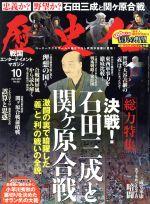 歴史人(月刊誌)(2017年10月号)(雑誌)