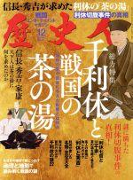 歴史人(月刊誌)(2017年12月号)(雑誌)