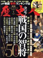 歴史人(月刊誌)(2018年1月号)(雑誌)