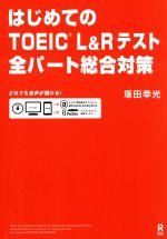 はじめてのTOEIC L&Rテスト 全パート総合対策(CD、別冊付)(単行本)