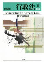 行政法 第3版 現代行政救済論(Ⅱ)(単行本)