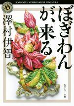 ぼぎわんが、来る(角川ホラー文庫)(文庫)