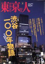 東京人(月刊誌)(2013年3月号)(雑誌)