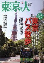 東京人(月刊誌)(2013年6月号)(雑誌)