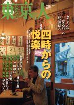 東京人(月刊誌)(2014年1月号)(雑誌)