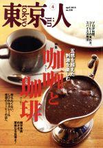 東京人(月刊誌)(2014年4月号)(雑誌)