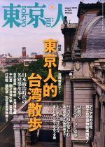 東京人(月刊誌)(2014年8月号)(雑誌)