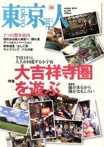 東京人(月刊誌)(2014年10月号)(雑誌)