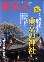 東京人(月刊誌)(2015年4月号)(雑誌)