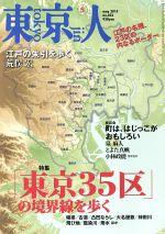 東京人(月刊誌)(2015年5月号)(雑誌)