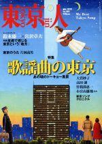 東京人(月刊誌)(2015年7月号)(雑誌)
