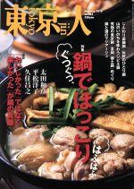 東京人(2016年2月号)月刊誌