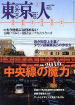 東京人(月刊誌)(2016年3月号)(雑誌)