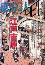 東京人(月刊誌)(2016年4月号)(雑誌)