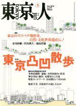 東京人(月刊誌)(2016年5月号)(雑誌)