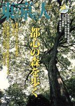 東京人(月刊誌)(2016年7月号)(雑誌)