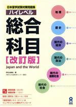 ハイレベル総合科目 改訂版 Japan and the World(日本留学試験対策問題集)(単行本)