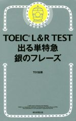 TOEIC L&R TEST 出る単特急 銀のフレーズ 新形式対応(新書)