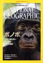 NATIONAL GEOGRAPHIC 日本版(月刊誌)(2013年3月号)(雑誌)