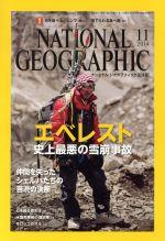 NATIONAL GEOGRAPHIC 日本版(月刊誌)(2014年11月号)(雑誌)
