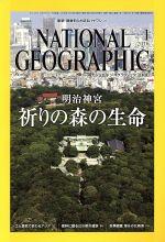 NATIONAL GEOGRAPHIC 日本版(月刊誌)(2016年1月号)(雑誌)
